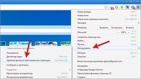 Как очистить кэш в браузере Google Chrome?