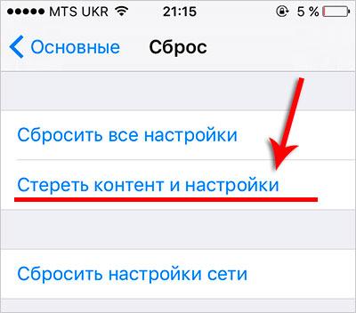 Как освободить место на iPhone?