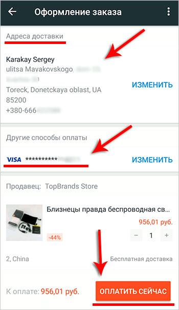 Как покупать на Алиэкспресс с телефона?