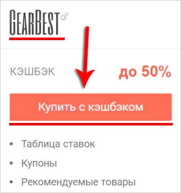 Как покупать на GearBest. Инструкция для чайников