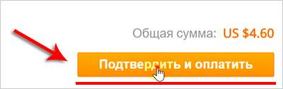 Как заказать товар на Алиэкспресс на русском?