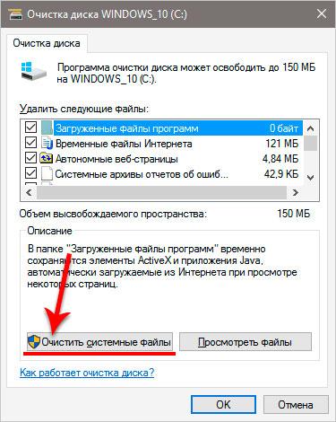 Почистить компьютер от мусора и ненужных файлов